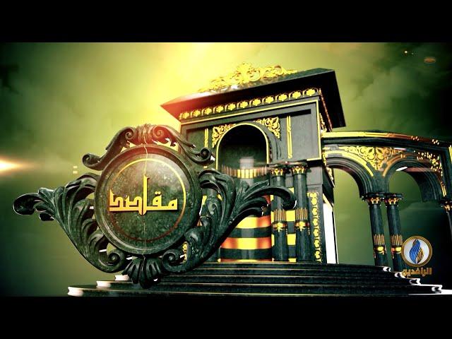 #مقاصد | منهاج القرآن في التغيير الفردي.. مع الباحث الإسلامي أحمد القصص | #قناة_الرافدين