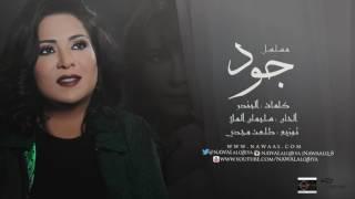 تحميل اغاني نوال الكويتيه 2016