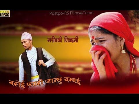 New Nepali Deuda Song 2075/2018 || Basei Pyari janchhu Bammai - Niruta Khatri & Rahul BK