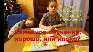 Семейное обучение: хорошо, или плохо?