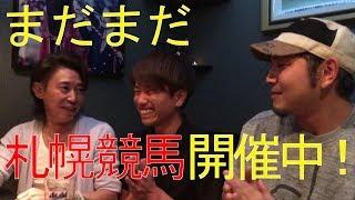 札幌競馬開催中に現役若手騎手、井上敏樹 騎手に来てもらいました! 今...