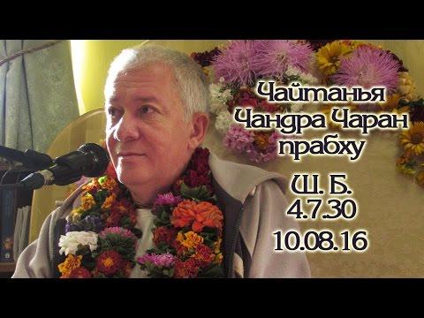 Шримад Бхагаватам 4.7.30 - Чайтанья Чандра Чаран прабху