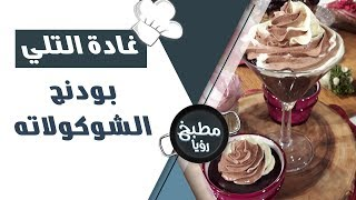 بودنج الشوكولاته - غادة التلي