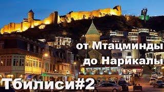 Закавказье 2.2. Грузия (Тбилиси)
