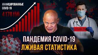 Пандемия COVID 19 и хитрая статистика.