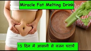 Miracle Fat Cutter Drink/ Slimming drink | Lose Weight In 15 Days/15 दिन मे आसानी से वजन घटायें