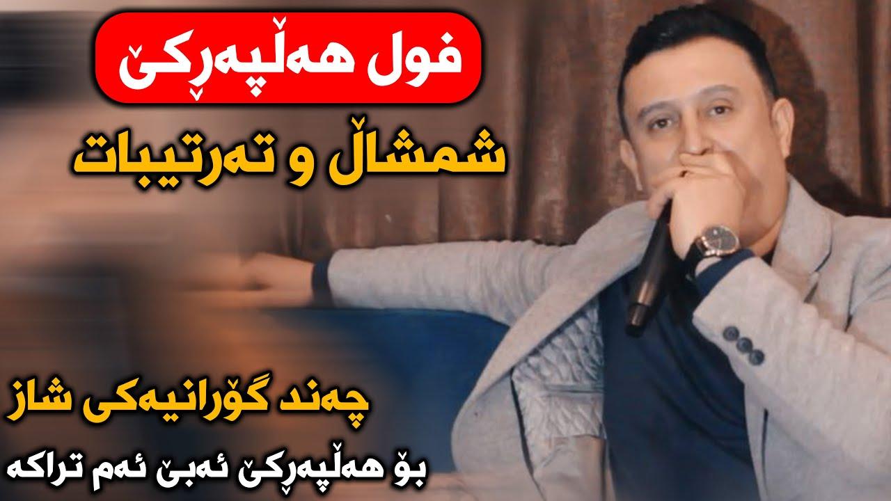 Karwan Xabati (Lay Lay + Halparke) Saliady Rebay jalil - Track 5 - ARO