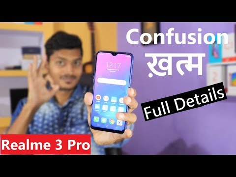 Realme 3 Pro Reality: Launch Date & Price in India | कमाल के Features!