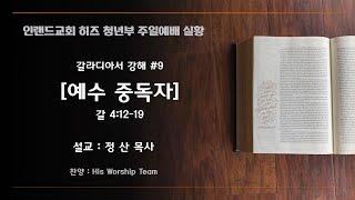 [예수 중독자]  HIS 주일예배실황   정산 목사   갈라디아서 강해  ep. 09  (04/04/2021)