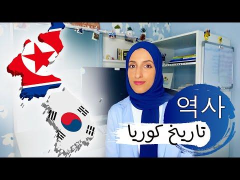 معلومات أساسية عن كوريا واللغة الكورية