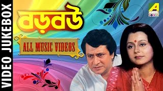 Baro Bou | Bengali Movie Songs  Jukebox | Ranjit Mallick, Ratna Sarkar