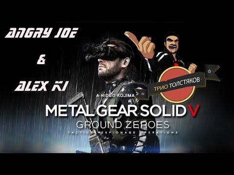 Metal Gear Rising [Angry Joe - Русская озвучка RVV]