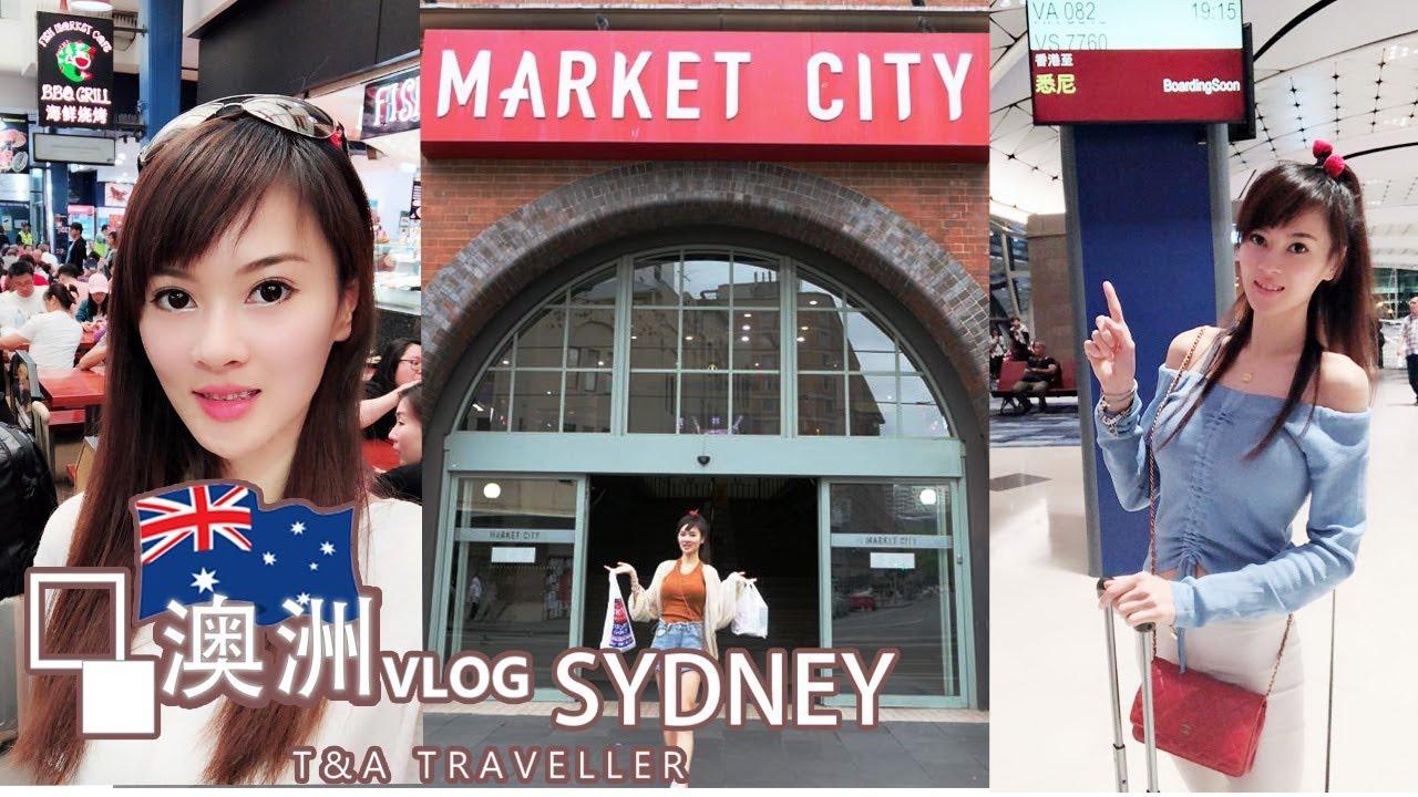 【澳洲VLOG】 悉尼篇   和T我一起美食自由行 - YouTube