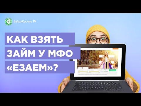 Как взять онлайн займ в Ezaem (Езаем) - Тайный заемщик