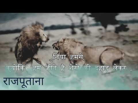 Rajputana Shayari Gujarati # રાજપુતાના શાયરી # Status Every Day New 05