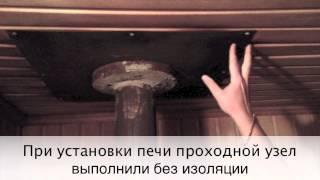 Ремонт проходного узла дымохода банной печи