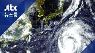 점점 강해지는 태풍 '하기비스'…토요일 밤 도쿄 상륙