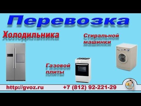 Перевозка холодильника, перевозка стиральной машины и плиты.