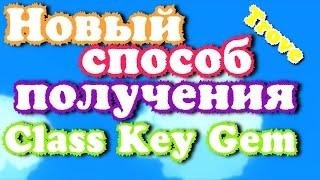 Новый способ получение Class Key Gem в Trove - Coming Soon