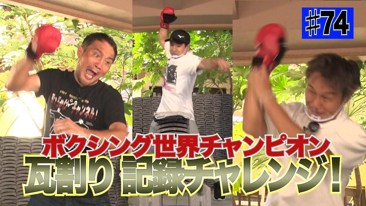 Vol.74【瓦割りの記録にチャレンジ!】ボクシングの世界王者は瓦を何枚割れるのか!?