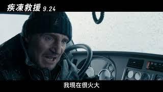 《疾凍救援 The Ice Road》電影預告_9/24分秒必爭