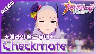 Gambar cover [MV] 헤라 - Checkmate♪| Hera -  Checkmate♪|SM Rookies
