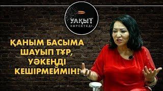 Гүлзира Айдарбекова: ҚАНЫМ БАСЫМА ШАУЫП ТҰР, УӘКЕҢДІ КЕШІРМЕЙМІН!!!