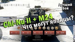 Chi-Nu II + M24 Лучший бой War Thunder #68 | Что могут японцы?