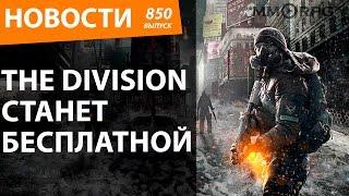 The Division станет бесплатной. Новости