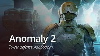 Anomaly 2 -  tower defense наоборот
