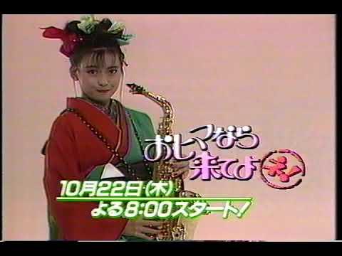 【懐かCM】おヒマなら来てよネ! / 番宣 / 中山美穂(1987年)