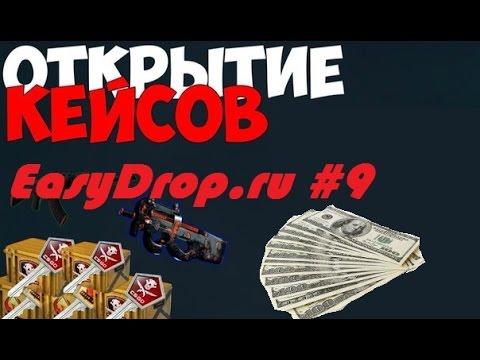открытие кейсов на EasyDrop.ru #9-Money,money,money ...