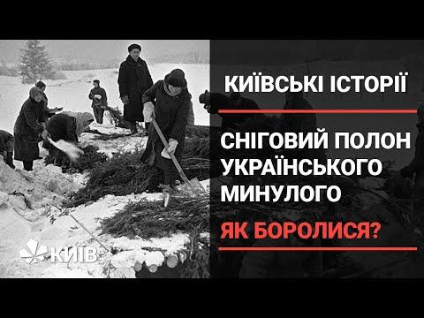 Як у Києві боролися зі снігом в ХІХ столітті? Київські історії (16.12.2020)