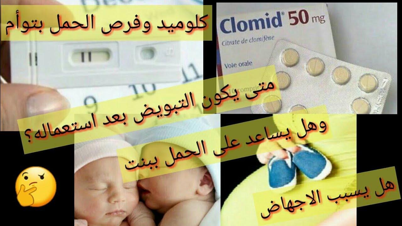 هل يساعد كلوميد للحمل بتوأم هل كلوميد يساعد على الحمل بانثى متى يكون التبويض بعد استعمال كلوميد Youtube