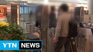 [단독] 인천공항 또 뚫렸다...밀입국까지 '단…