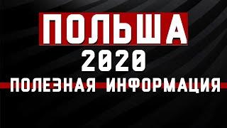 Полезная информация Польша 2020.