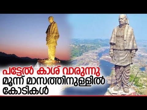 പട്ടേല് പ്രതിമ കാണാന് ലക്ഷങ്ങള് l19.47 collected Patel statue within three months