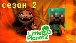 ч.27 LittleBigPlanet 2 с кошкой - Vita sackboy in PS3