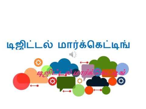 டிஜிட்டல் மார்க்கெட்டிங் - Digital Marketing Tutorial in Tamil