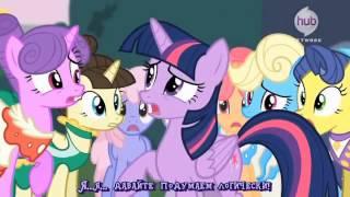 My little pony 4 сезон кусочек из мульта смотри с субтитрами