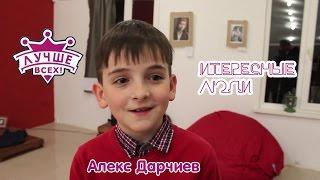 Алекс Дарчиев. Эксклюзивное интервью | Интересные люди