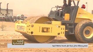 إصلاح وسفلتة مداخل مدينة عتق عاصمة محافظة شبوة   تقرير عدنان المنصوري   يمن شباب