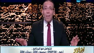 أخر النهار - خالد صلاح : اليمنيين بيعيطوا دلوقتي على علي عبدلله صالح .. ومصر البلد الوحيدة الناجية