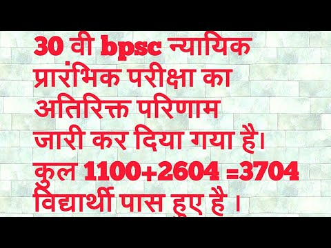 Repeat Ten Objectionable official answer of 64 th bpsc by