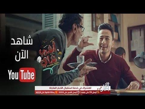 اغنيه اشرب شاي حماده هلال 2019 جديد وحصري توزيع تايسون المزعج لكل الديجهات