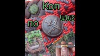 Коп по WW2.Метал в лесах ещё есть.Находки в лесах Харьковской обл.