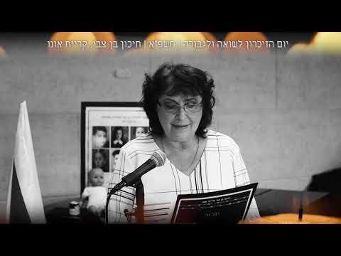 מסכת ליום הזיכרון לשואה ולגבורה