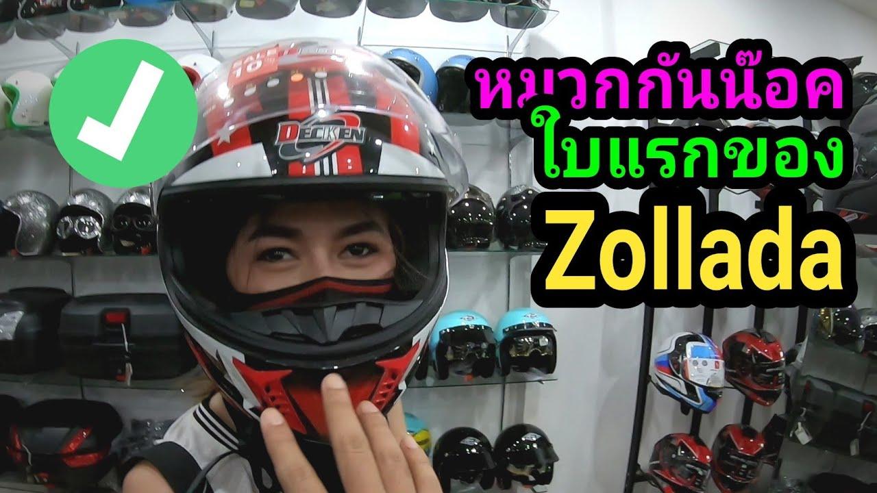หมวกกันน๊อคใบแรกของ Zollada