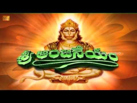 Sri Anjaneyam (శ్రీ ఆంజనేయం ) Daily Telugu Serial - Title Song