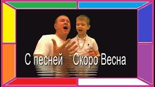 Смотреть клип Сергей Сухачев И Георгий Сухачев -Скоро Весна